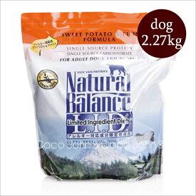 ナチュラルバランス スウィートポテト&フィッシュ2.27kg ドッグフード