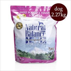 ナチュラルバランス スウィートポテト&ベニソン 2.27kg
