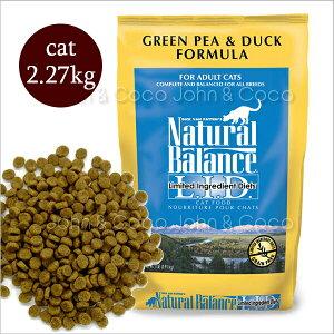 ナチュラルバランス CAT グリンピース&ダック 2.27kg