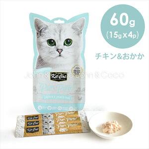 キットキャット パーピューレ チキン&おかか-60g(15gX4) 猫 おやつ 小分け