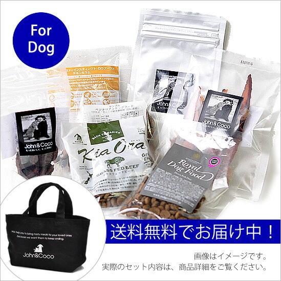 John&Coco 【数量限定】 ジョンココ トライアルセット (犬用)お試しセット