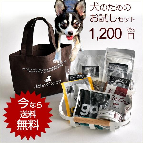 John&Coco ジョンココ トライアルセット (犬用)ドッグフード お試し 送料無料 サンプル ヤギミルク