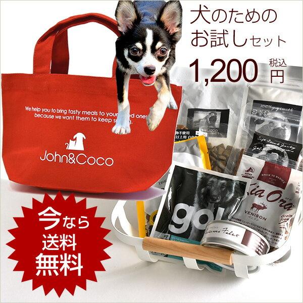 John&Coco ジョンココ 送料無料 トライアルセット (犬用)ドッグフード お試し サンプル ヤギミルク プレミアム