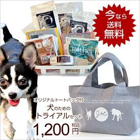J&C 【限定】 ジョンココ トライアルセット (犬用) ★送料無料 ドッグフード お試し サンプル プレミアム
