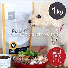 POCHI(ポチ) ザ・ドッグフード 3種のポルトリー 1kg グレインフリー 低脂肪 20%OFF