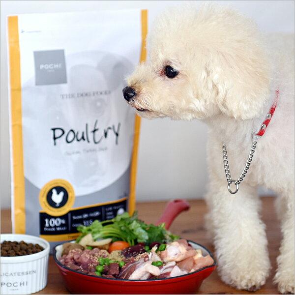 POCHI(ポチ) 【お試し★送料無料】ザ・ドッグフード 3種のポルトリー 1kg グレインフリー 低脂肪
