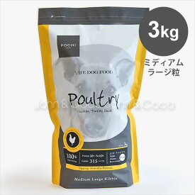 POCHI(ポチ) ザ・ドッグフード 3種のポルトリー 3kgML粒 大型犬 中粒 中型犬 大粒