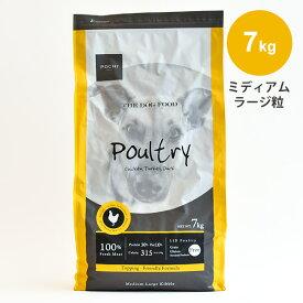 POCHI(ポチ) ザ・ドッグフード 3種のポルトリー 7kg ML粒 大袋 大型犬 中粒 中型犬 大粒