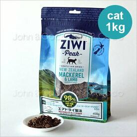 ジウィピーク ziwi エアドライ キャットフード NZマッカロー&ラム 1kg