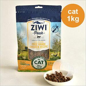 ジウィピーク ziwi エアドライ キャットフード NZフリーレンジチキン 1kg