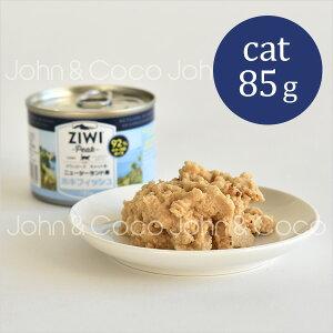 ジウィピーク ziwi キャット缶 ホキフィッシュ 85g キャットフード 猫缶