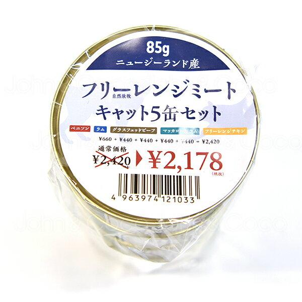 ジウィピーク ziwi キャット缶 NZフリーレンジミート 5缶セット(85g x5) キャットフード アソート