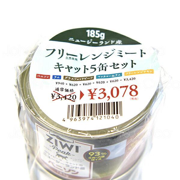 ジウィピーク ziwi キャット缶 NZフリーレンジミート 5缶セット(185g x5) キャットフード アソート