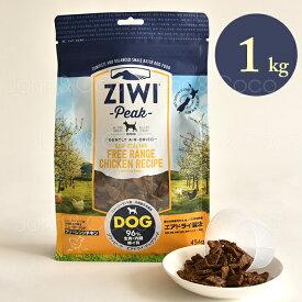 ジウィピーク ziwi エアドライ ドッグフード NZ フリーレンジチキン 1kg
