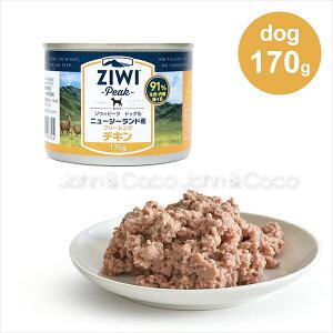 ジウィピーク ziwi ドッグ缶 NZフリーレンジチキン 170g