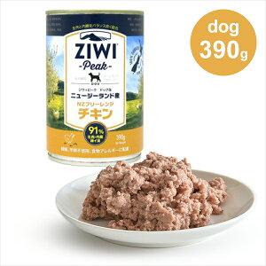 ジウィピーク ziwi ドッグ缶 NZフリーレンジチキン 390g