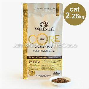 ウェルネス コア 穀物不使用 室内猫用 骨抜きチキン-2.26kg キャットフード プレミアム