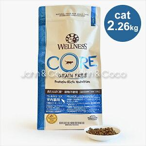 ウェルネス コア 穀物不使用 室内猫用 サーモン2.26kg キャットフード プレミアム