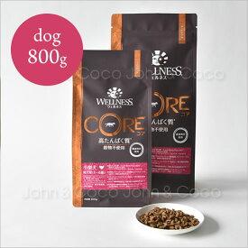ウェルネス コア 穀物不使用 小型犬成犬用 800g ドッグフード プレミアム