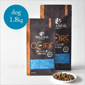 ウェルネス コア 穀物不使用 成犬用オーシャン 1.8kg ドッグフード プレミアム
