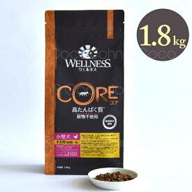 ウェルネス コア 穀物不使用 小型犬子犬用 1.8kg