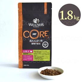ウェルネス コア 穀物不使用 小型犬体重管理用 1.8kg