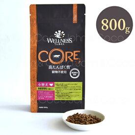 ウェルネス コア 穀物不使用 小型犬体重管理用 800g