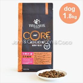 ウェルネス コア (高たんぱく質・穀物不使用) 小型犬全年齢用-1.8kg ドッグフード プレミアム