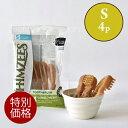 ウィムズィーズ 【特別価格】ハブラシS-4本 whimzees デンタル ガム 歯ブラシ型 ナチュラル 歯磨き ハミガキ おやつ…