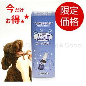 リーバスリー(LEBA3) 【正規品】( 29.6ml スプレー歯磨き【お得価格★限定品】【デンタルケア】