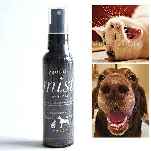 プロバイオミスト 80ml スプレー歯磨き【正規品】犬 猫 【デンタルケア】