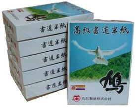 高級書道半紙鳩(はと) 桂1000枚6函入り 丸石製紙