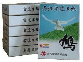 高級書道半紙鳩(はと)梅1000枚6函入り 丸石製紙