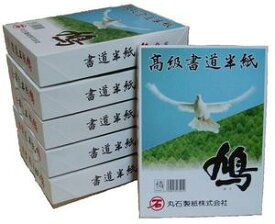 高級書道半紙鳩(はと) 橘1000枚6函入り 丸石製紙