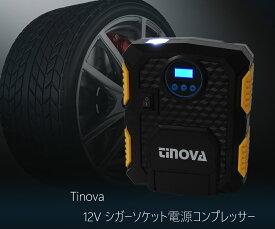 TINOVA 自動車用空気入れ  コンプレッサー 車DC12V シガーソケット 3種類ノズル付き デジタル表示 LEDライト照明付き 自転車 バイク タイヤ 浮き輪 ボール
