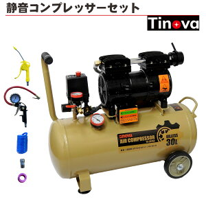 TINOVA オイルレス 静音コンプレッサーTS-30750 エアーコンプレッサー エアコンプレッサー エアコンプレッサ エアーコンプレッサ コンプレッサー コンプレッサ 静音 エアホース エアダスター