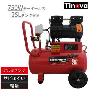 TINOVA 軽量 錆びないアルミタンク TAD-25750 エアーコンプレッサー エアコンプレッサー エアコンプレッサ エアーコンプレッサ 静音オイルレスコンプレッサー オイルレス コンプレッサー コン