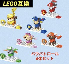 パウパトロール LEGO互換ブロック 箱付き6体セット ニコロデオン pawpatrol 新入荷 日本未発売 人気 子供 保育園 幼稚園 おもちゃ
