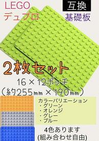 【選べる2枚】LEGOレゴDuplo互換性基礎板ブロックプレートレゴデュプロ互換プレート