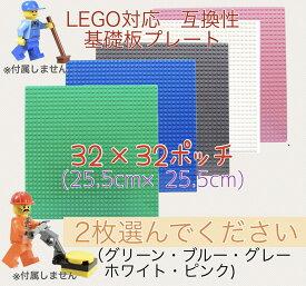 LEGOレゴクラシック互換性基礎板ブロックプレート2枚セットレゴ互換プレート
