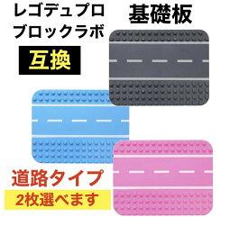 【道路タイプ】LEGOレゴDuplo互換性基礎板ブロックプレート2枚セットレゴデュプロ互換プレート