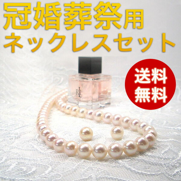 『品質のMPO』ついに登場お役立ちセット♪アコヤ真珠ネックレスセット(1)イヤリング(2)ピアス 7.5〜8.0mm 入学式卒業式のフォーマルにも最適!