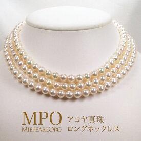 【大特価】人気の7.0〜7.5mmパールを120cmの大ボリュームでロングネックレスに!アコヤ真珠ロングネックレス   ギフト プレゼント