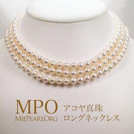 アコヤ真珠ロングネックレス 胸元で一番綺麗に映える、6.5〜7.0mmのパールロングネックレス ギフト プレゼント