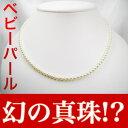 ベビーパールネックレス 国産 伊勢志摩産 アコヤ真珠 無調色 10P07Feb16 母の日 ギフト