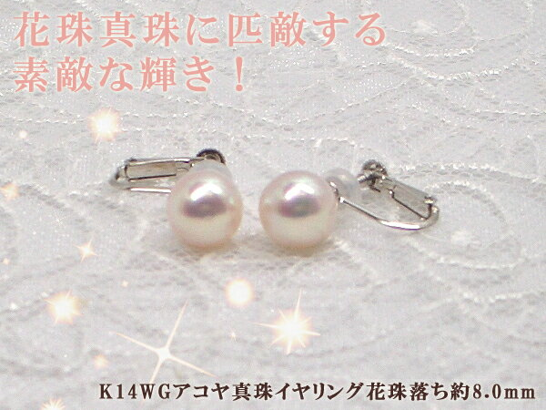 驚き、花珠級のテリ!!K14WGアコヤ真珠イヤリング花珠落ち約8.0mm   ギフト プレゼント