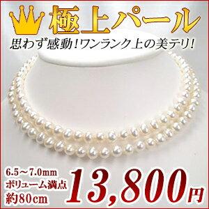 遂に登場「極上」とっておきパール!sv淡水真珠セミロングネックレス6.5〜7.0mm   ギフト プレゼント