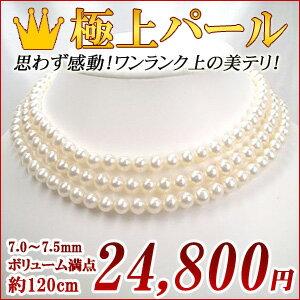 遂に登場「極上」とっておきパール!sv淡水真珠ロングネックレス7.0〜7.5mm 1/19 10:00〜1/22 09:59迄ポイント10倍!