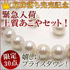 真珠 ネックレスセット 上質あこや6.5〜7.0mm!入学式卒業式、フォーマルに最適!