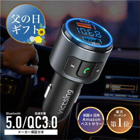 【15%ポイントバック】fmトランスミッター bluetooth5.0 高音質 12V-24V車対応 iphone Siri Voice Assistant QC3.0急速充電 車載FMトランスミッター 車載充電器 USBポート LEDディスプレイ ハンズフリー通話 バッテリー電圧測定 日本周波数 日本語説明書 18ヶ月保証